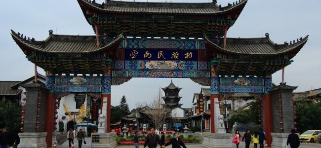 Entrance Gate to Yunnan Ethnic Village, Kunming, China